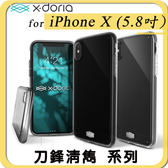 X-Doria刀鋒清雋系列 減震 防摔 防刮 透明保護殼 IPhone X 旗艦版