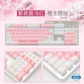 鍵盤 黑爵AK35I游戲機械鍵盤青黑軸茶紅軸cf筆記本電腦可愛女生電競PBT