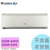 【格力】6.5KW 8-10坪 R410A變頻冷暖一對一《GSDR-63HO/I》1級省電 壓縮機10年保固