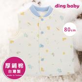 dingbaby 寵愛寶貝鋪棉背心-藍80cm C-4712928921751