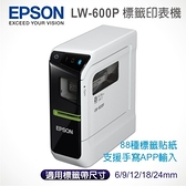 EPSON 全台唯一智慧型藍芽手寫標籤機 LW-600P