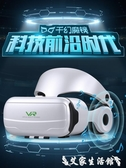 VR眼鏡千幻魔鏡10代vr眼鏡手機專用rv虛擬現實3d遊戲ar眼睛一體機蘋果 春季新品