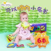 寶寶布書 伊詩比蒂立體小布書早教6-12個月嬰兒0-1-3歲寶寶玩具撕不爛可咬 芭蕾朵朵