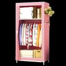 簡易衣櫃家用租房臥室布藝布衣櫃簡約現代經濟型省空間組裝 NMS 黛尼時尚精品