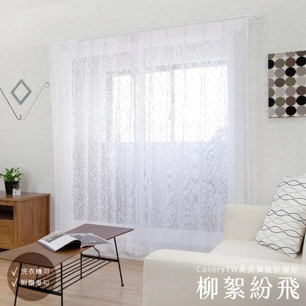 窗紗 紗簾 蕾絲 柳絮紛飛  100×238cm 台灣製 2片一組 可水洗 落地窗 兩倍抓皺