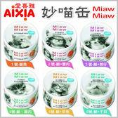 *WANG*【24罐組】日本AIXIA 愛喜雅《Miaw Miaw 妙喵》新鮮鮪魚片狀貓餐罐-70g