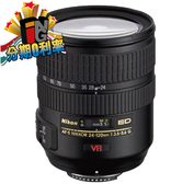 【24期0利率】平輸貨 NIKON AF-S 24-120mm F4G VR ((彩盒)) 平行輸入 F/4 G