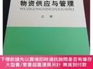 二手書博民逛書店物資供應與管理罕見上冊Y427044 平煤物資供應總公司 平煤物資供應總公司 出