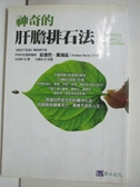 【書寶二手書T7/醫療_AT3】神奇的肝膽排石法_黃鈺雲