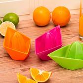 ✭米菈生活館✭【G61】手動帆船榨汁機 果汁 柳丁 檸檬 嬰兒食品 迷你 飲料 健康 壓汁 新鮮 衛生