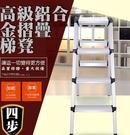 柚柚的店【8035-118 四步鋁合金折疊梯凳】關節梯 人字梯 雙側梯子 折疊扶梯