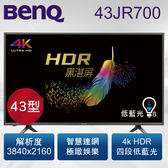 [BenQ 明基]43型4K HDR護眼智慧連網液晶顯示器+視訊盒 43JR700+DT-160T