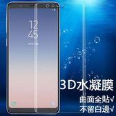 買一送一滿版三星Galaxy J7 prime 水凝膜6D 金剛手機膜防刮保護膜高清超薄隱形螢幕保護貼