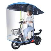 電動車遮陽罩 電動車遮陽傘雨棚蓬電瓶車雨棚蓬摩托車雨傘電動車雨傘摩托車雨棚