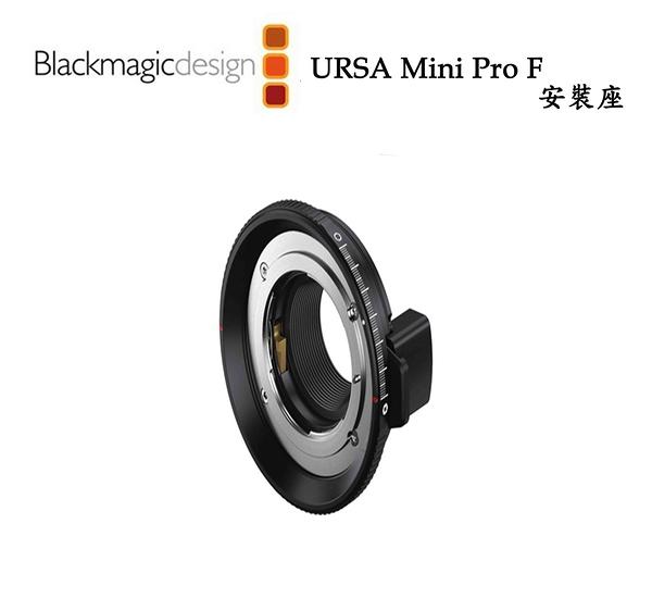 黑熊館 Blackmagic 黑魔法 URSA Mini Pro F Mount 安裝座