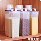 手提有蓋帶量杯米桶五谷雜糧儲物罐食品收納罐帶硅膠圈儲米密封罐QM 『摩登大道』