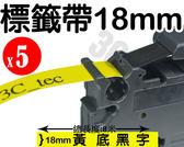 [ 副廠 x5捲 Brother 18mm TZ-641 黃底黑字 ] 兄弟牌 防水、耐久連續 護貝型標籤帶 護貝標籤帶