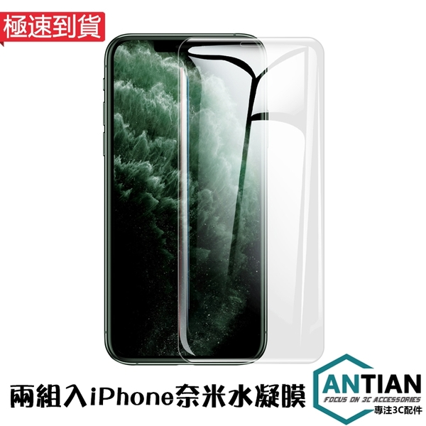 買一送一 水凝膜 iPhone 11 Pro 滿版透明 軟膜 保護貼 螢幕保護貼 防刮 保護膜