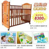 《Sweet Baby嬰兒床優惠組合》蒸汽火車原木搖擺中床+床掛音樂玩具+純棉冬夏兩用被+寶寶布書