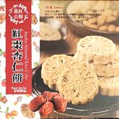 公館紅棗杏仁餅(8入)