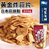 【日本原裝】黃金大蒜片(200g/包)#蒜片#香酥#油炸蒜片#牛排#沙拉#愛知縣