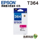 EPSON T364350 (T364) 紅 原廠盒裝墨水匣 XP-245/XP-442 IAME137