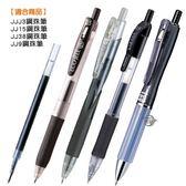 【金玉堂文具】自動中性筆芯 斑馬 JF-0.5 ZEBRA