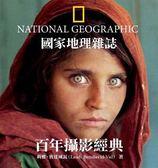 (二手書)國家地理雜誌百年攝影經典