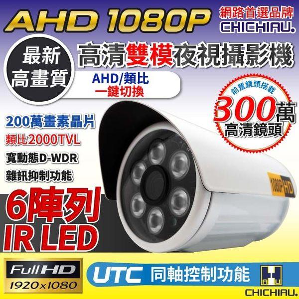 【CHICHIAU】AHD 1080P 200萬畫素2000TVL(類比2000條解析度)雙模切換6陣列燈監視器攝影機