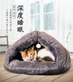 貓窩冬季保暖四季通用秋冬天蒙古包狗狗小型犬貓咪貓睡袋寵物用品 聖誕禮物 交換 尾牙