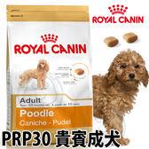 【zoo寵物商城】法國皇家》PRP30《貴賓成犬》飼料-3kg