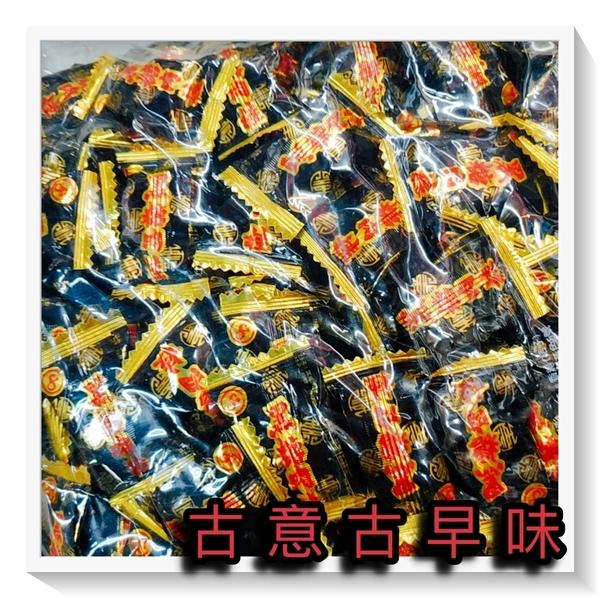 古意古早味 黑糖肉桂 肉桂糖 (3000公克/量販包) 懷舊零食 喜糖 散糖 台灣生產 糖果