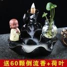 倒流香爐家用室內線香薰爐陶瓷創意綠蘿水培玻璃插花瓶檀香爐擺件 琉璃美衣