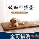 狗窩保暖可拆洗大型犬寵物墊子四季通用狗狗用品【淘嘟嘟】