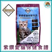 多件優惠【效期2020/12】美國鑽石 紫鑽 愛貓保健食譜1.5kg (貓飼料 成貓 貓糧 便宜貓飼料)