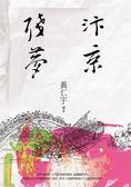 (二手書)汴京殘夢