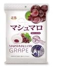 皇族葡萄夾心棉花糖80g/3包【合迷雅好物超級商城】