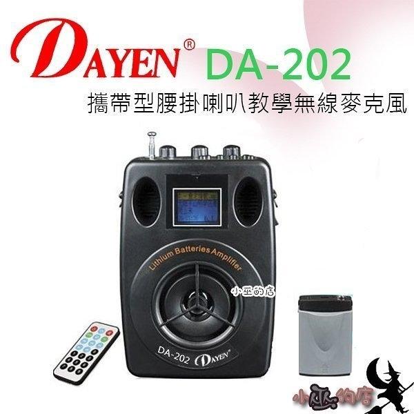 (DA-202)Dayen攜帶型腰掛行動喇叭教學無線麥克風USB+耳機孔.導覽夜市