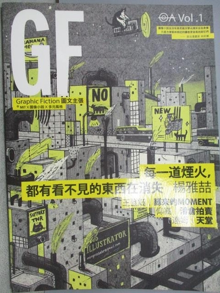 【書寶二手書T7/設計_YCZ】Graphic Fiction 圖文主張_Vol.1