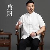 唐裝 中國風唐裝男上衣短袖中老年復古中式立領居士服老粗布純棉禪服夏 裝飾界 免運