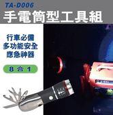 車之嚴選 cars_go 汽車用品【TA-D006】8合1 手電筒 割斷安全帶 破窗槌 緊急救援隨身多功能工具組