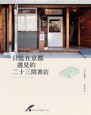 (二手書)只能在京都遇見的二十三間書店