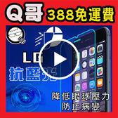 (Q哥) LG 防藍光 9H手機螢幕鋼化玻璃保護貼 膜 殼 套 框 線 G5 A32