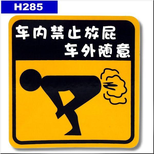 [00255249] H285 警示貼