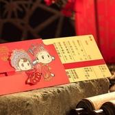 請柬-抖音請帖結婚創意抽拉式請柬喜帖個性婚禮中國風10份裝可打印定制-凡屋