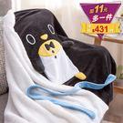 ‧超人氣角色白白日記-企鵝先生好朋友 ‧ 2用2ways-抱枕/蓋毯隨意變換 ‧材質柔軟親膚
