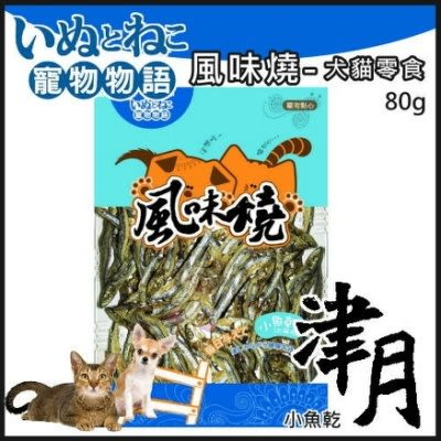 *KING WANG*津月Junbai《風味燒》犬貓零食_小魚干80g 高鈣丁香小魚乾