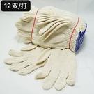 棉紗工作手套-12雙裝