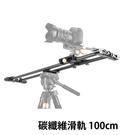 黑熊數位 碳纖維滑軌 100cm 攝影滑軌 滑軌線性 滑軌導軌 錄影滑軌 穩定器 攝影 微電影