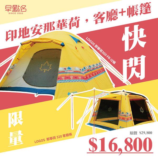【早點名露營生活館】LOGOS 印第安那華荷300FR-IZ帳篷+320客廳帳 套裝組